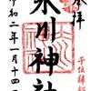 【御朱印】仲町氷川神社    (東京-足立区)