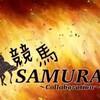 夏の陣 競馬SAMURAI サマーカップ開催