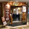 【グルメ】味噌煮込みうどんの「山本屋本店」で忘年会を!
