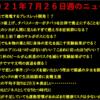 2021年7月26日週 ニュースまとめ!