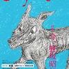 「Coyote」No.47「今、野坂昭如」