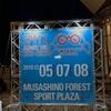 12/5  色んなスピッツと、あなたや私を「見っけ」るツアー。武蔵野の森総合スポーツプラザ公演感想と一部レポ