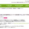 福岡県私学協会のウェブサイトが更新されました 内容:「令和2年度福岡県私立小・中・高校展の中止」及び「学校紹介一覧特設サイトの開設」について