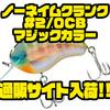 【ウッドリーム】艶かしいカラーのウッドクランクベイト「ノーネイムクランク#2/0CBマジックカラー」通販サイト入荷!