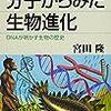 宮田隆『分子からみた生物進化』