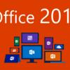 Microsoft Office 2019は最新の永続ライセンス型