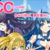 CCガールズ(仮)