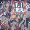 ひさしぶりに名古屋グランパス勝利