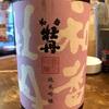 大分県 和香牡丹 純米吟醸