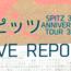 【福岡9/3】スピッツ30周年ツアーライブレポ!30年目のスピッツに感じたこと
