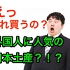 ホームステイで来た外国人が日本でとんでもないものを買おうとして大爆笑wwwwwwの巻き