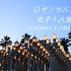 【女子一人旅】LAお散歩~LACMAとその周辺~