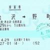 金沢から野町への片道乗車券