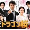 """★日曜劇場ドラマ「ドラゴン桜2」が痛快でおもしろい。""""半沢""""の再来。"""