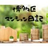 住宅を今買うメリット 住宅ローン減税/博多区 マンション購入♪