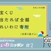 新春ラジオ企画「オールれいわニッポン」山本太郎 #2