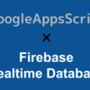 Google Apps ScriptからFirebase Realtime Databaseに書き込んでみる
