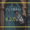 【ブログ開始5ヶ月目】6.3万PV突破!新体験続々⁇ 6月の運営報告!