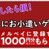 【見逃したら1000円の損!?】メルペイ登録でお小遣いを速攻で簡単に増やす方法