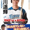 【オレ査定】 外野手・投手編 vol.3 ※最終回