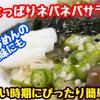 【レシピ】なめこと長芋とおくら和え!ねばねばサラダ!