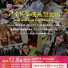 """「アイドル映画グランプリ」を目指せ!『LOVE ゼミコン-愛の""""前奏曲(プレリュード)""""-』"""