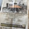 ファミリーエージェント7/28産経新聞広告