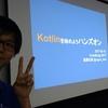 #DroidKaigi でKotlinハンズオンの講師をしたよ〜!