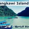免税!ビーチ!自然!マレーシア旅ランカウイ島