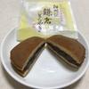 鎌倉土産として定番のお菓子。でも女性ウケは期待できないかなぁ。【三日月堂花仙の鎌倉どら焼き】