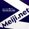 Meiji.net M's Opinion Vol.5 [明治大学発、社会への提言]