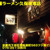 京都府(4)~吟醸ラーメン久保田本店~