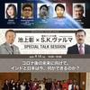 11月8日(日)10:00開催の「Global Digicon Salon 005〜Next World Leading Country, India and Japan〜」まであと2日となりました!
