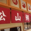 愛媛県松山市「 松山鯛めし 秋嘉 」土鍋スタイルの鯛飯