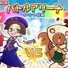 【ぷよクエ】ぷよカフェカップ再来!開始!