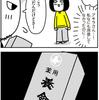 ちょっ子さんちのクリスマス②