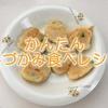 簡単に作れる手づかみ食べレシピ!お腹もふくれて栄養バッチリ!!