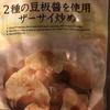 2種の豆板醤を使用ザーサイ炒め
