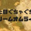 見た目が汚いでも美味しい!チキンほうれん草クリームオムライス(レシピ付き)