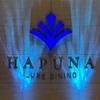 リュクスダイニング ハプナ:リゾート気分で楽しむ正統派ホテルビュッフェ/品川プリンスホテル【品川】
