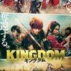 キングダム:映画感想