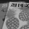 週刊文春を定期購読している。紙で。