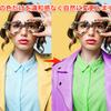 服の色味を自然に変更する