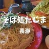 【長瀞ランチ】駅近の人気店「そば処たじま」驚きの山盛り天ぷら【秩父観光】