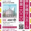 銀座・京橋サムホール公募展二◯二◯
