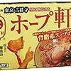 めくるめくナマ袋麺の世界