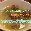 つみれとつくねの違いは何? 簡単つみれスープの作り方