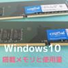 パソコン Windows10 のメモリについて。搭載メモリ容量、使用率の確認と基本事項
