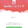 Spotifyの招致コード来た。試してみた。