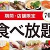 小さい頃から夢だった「かっぱ寿司」を食べ放題してきた!